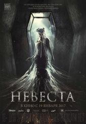 постер к фильму Невеста (2017)