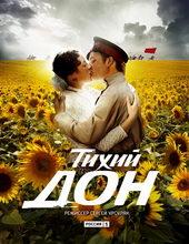 сериал Тихий Дон(2015)