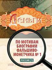 постер к сериалу Деньги (2016)