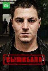 постер к сериалу Вышибала (2016)