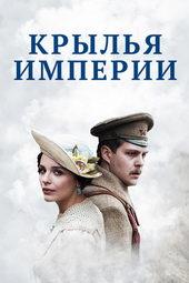 плакат к сериалу Крылья империи (2017)
