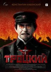 постер к сериалу Троцкий (2017)