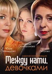 постер к сериалу Между нами, девочками(2015)
