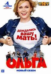 плакат к сериалу Ольга(2016)