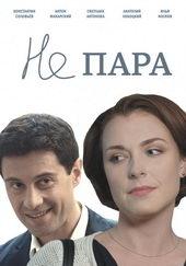 постер к сериалу Не пара (2016)