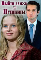плакат к сериалу Выйти замуж за Пушкина (2016)