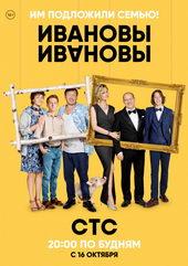 плакат к сериалу Ивановы-Ивановы (2017)