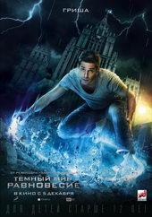 плакат к сериалу Темный мир: Равновесие (2014)