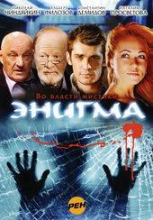 плакат к сериалу Энигма (2000)