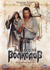 Молодой волкодав (2006)