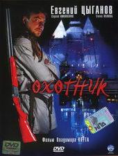 постер к сериалу Охотник (2006)