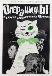 советские фильмы 60 х годов список