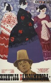 плакат к фильму Женитьба Бальзаминова (1965)