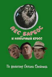 Пес Барбос и необычный кросс, самогонщики, сто грамм для храбрости (1961)