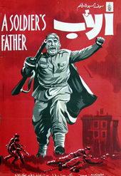 постер к фильму Отец солдата (1965)