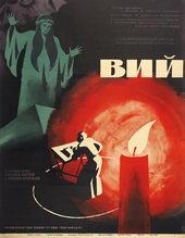 плакат к фильму Вий (1967)