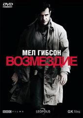 афиша к фильму Возмездие (2010)