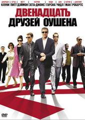 постер к фильму 12 друзей Оушена (2005)