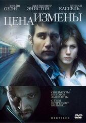 плакат к фильму Цена измены (2006)