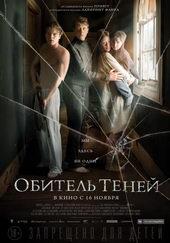 постер к фильму Обитель теней (2017)