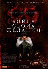 постер к фильму Бойся своих желаний (2018)