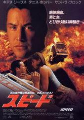 плакат к фильму Скорость (1994)