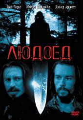 плакат к фильму Людоед (1999)