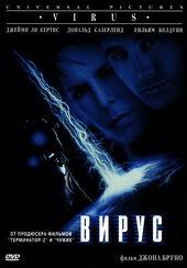 афиша к фильму Вирус (1999)