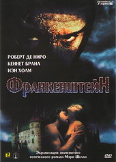 постер к фильму Франкенштейн (1994)