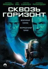 плакат к фильму Сквозь горизонт (1997)