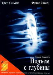 плакат к фильму Подъем с глубины (1998)