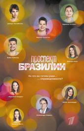 бразильские сериалы на русском языке список самых лучших