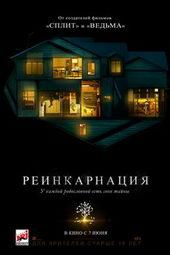 постер к фильму Реинкарнация (2018)