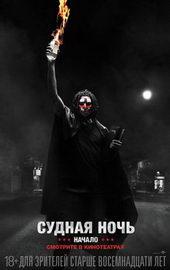 постер к фильму Судная ночь. Начало (2018)