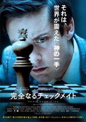 плакат к фильму Жертвуя пешкой (2015)