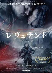 постер к фильму Выживший (2016)