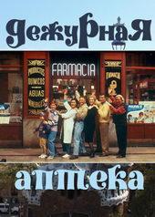 испанские сериалы на русском языке список самых лучших