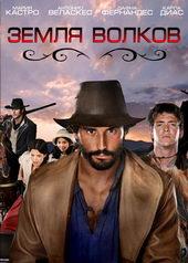 плакат к сериалу Земля волков (2010)