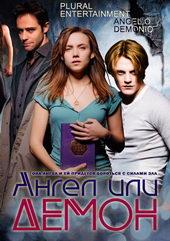 постер к сериалу Ангел или демон (2011)