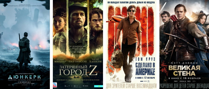какой посмотреть фильм интересный 2017