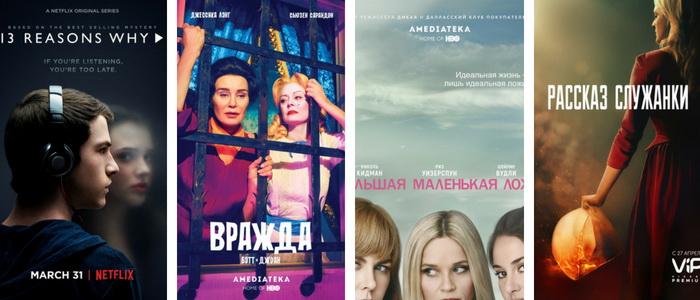 подборка сериалов 2017 для вечернего просмотра