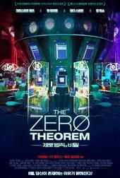 плакат к фильму Теорема Зеро (2014)