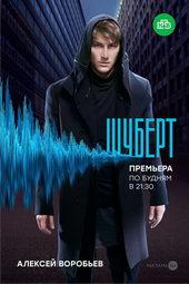 плакат к сериалу Шуберт (2018)