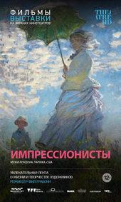 плакат к сериалу Импрессионисты (2006)