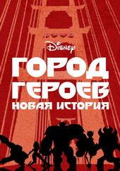 постер к мультику Город героев: Новая история (2018)