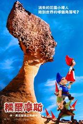 постер к мультфильму Шерлок Гномс (2018)