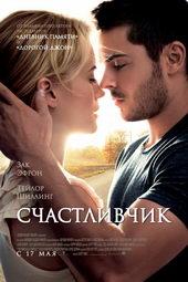 афиша к фильму Счастливчик (2018)