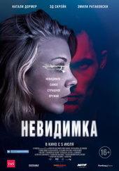 постер к фильму Невидимка (2018)