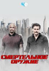плакат к сериалу Смертельное оружие (2016)