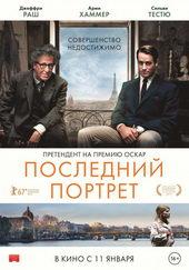 плакат к фильму Последний портрет (2018)